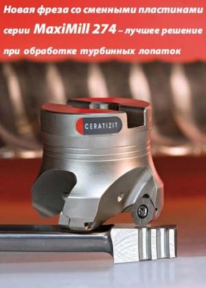 Новая фреза Ceratizit для обработки турбинных лопаток