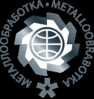 Приглашаем на Металлообработку 2021