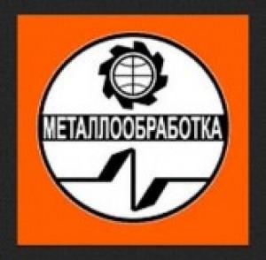 Металлообработка-2017