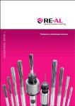 Каталоги разверток RE-AL AG (Швейцария)